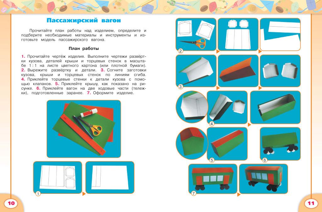 Решебник по математике 5 класс школа россии