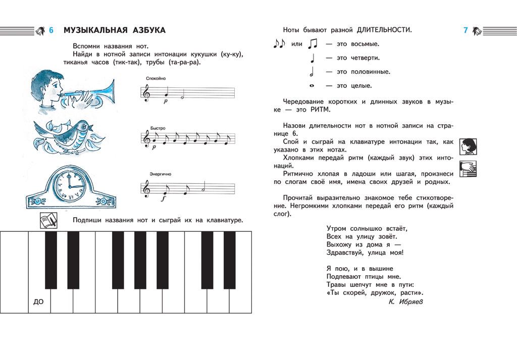 музыка рабочая тетрадь критская 4 класс скачать