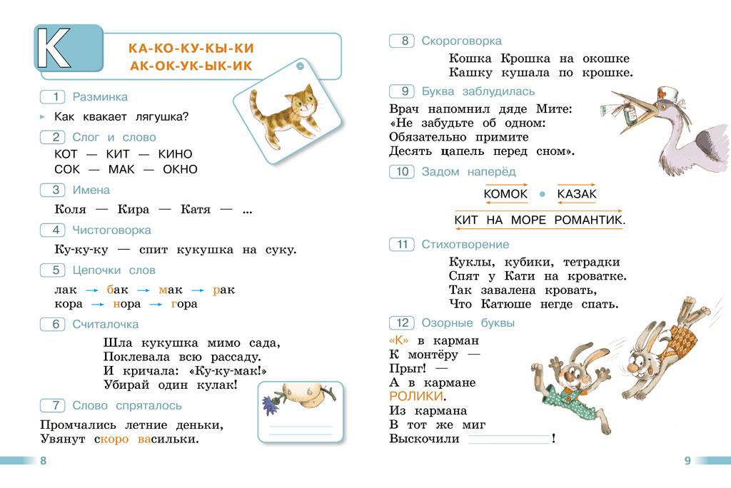 ГДЗ по Русскому языку за 1 класс