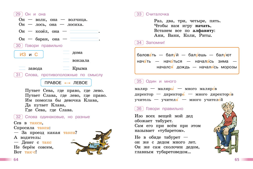 ГДЗ читалочка 1 класс Климанова