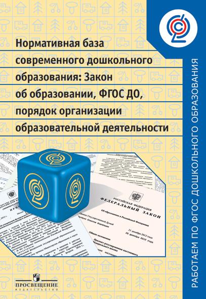 Нормативная база современного дошкольного образования: Закон об образовании, ФГОС ДО, порядок организации образовательной деятельности