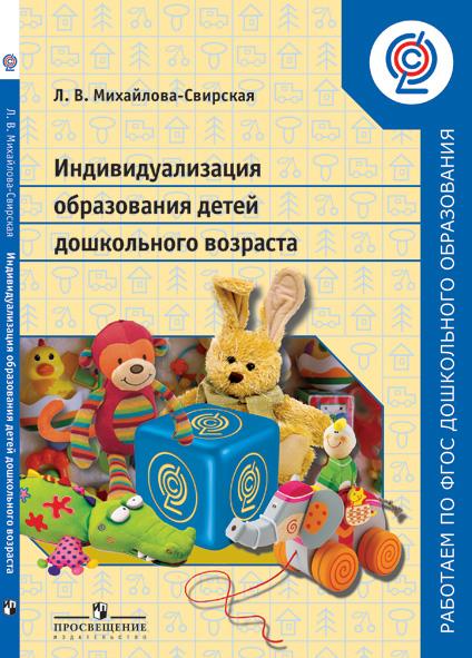 Индивидуализация образования детей дошкольного возраста: пособие для педагогов ДОО