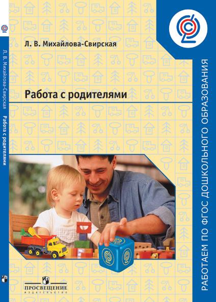 Нормативная база современного дошкольного образования: санитарные правила и нормы
