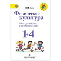 Школа России. Физическая культура. Методические рекомендации. 1 – 4 классы.