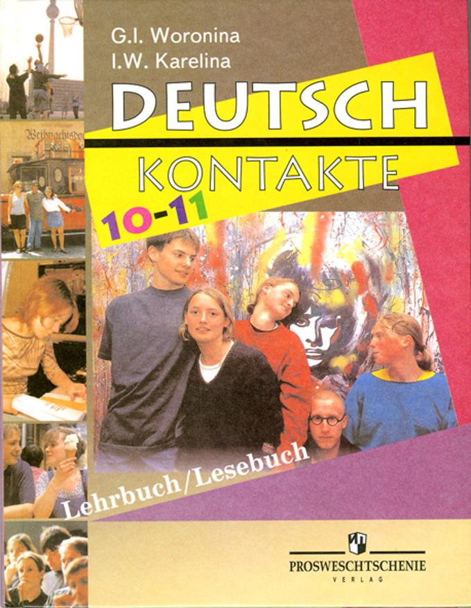 «Немецкий язык. «Контакты». Аудиокурс для 10-11 кл.