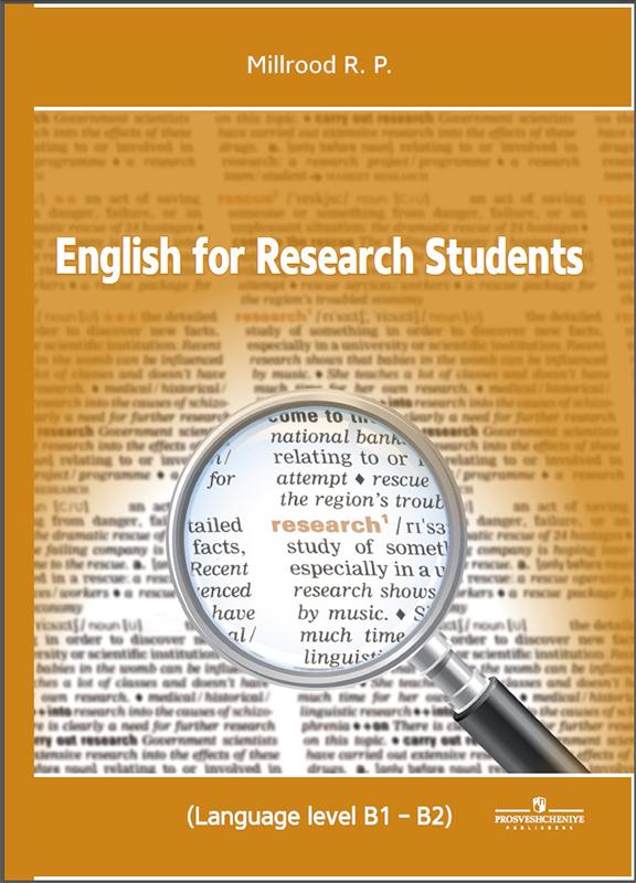 Курс видеолекций «Английский для исследователей»