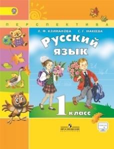 Русский язык. 1 класс (страница 18).