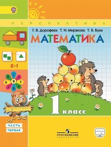 учебники перспектива 1 класс купить
