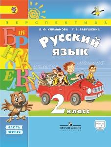 Скачать 2 класс гдз русский язык климанова бабушкина 3   peatix.