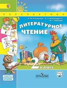 Учебник литературное чтение 2 класс климанова горецкий голованова.