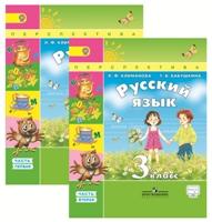 Учебник русский язык 3 класс сильнова, каневская, олейник.