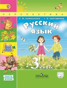 Издательство «просвещение» 3 класс.