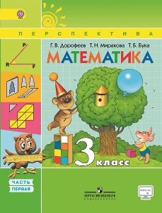Учебник математика 4 класс дорофеев миракова бука часть 1 читать.
