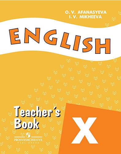 Английский язык. Книга для учителя. X класс. Афанасьева О.В., Михеева И.В.