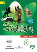 Spotlight 6 класс
