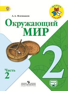 Учебник окружающий мир