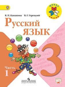 Русский язык. 3 класс. Учебник. Фгос канакина валентина павловна.