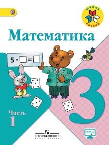 Гдз по Математике 4 Класс 1 Часть Учебник Просвещение