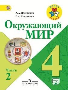 Учебник по окружающему миру 4 класс плешаков читать.