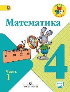 Гдз по математике 4 класс моро м. И. , бантова м. А. , бельтюкова г. В.