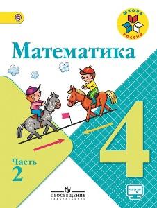 Математика. 1 класс. В 2-х ч. Ч. 1 каталог издательства.