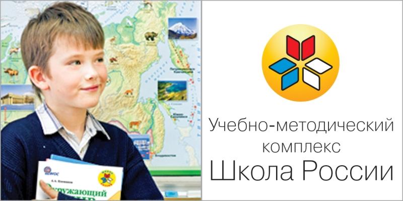 Сайт «Школа России» Начальная школа