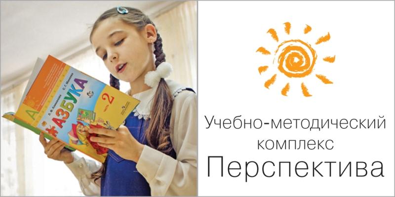 Сайт «Перспектива» Начальная школа