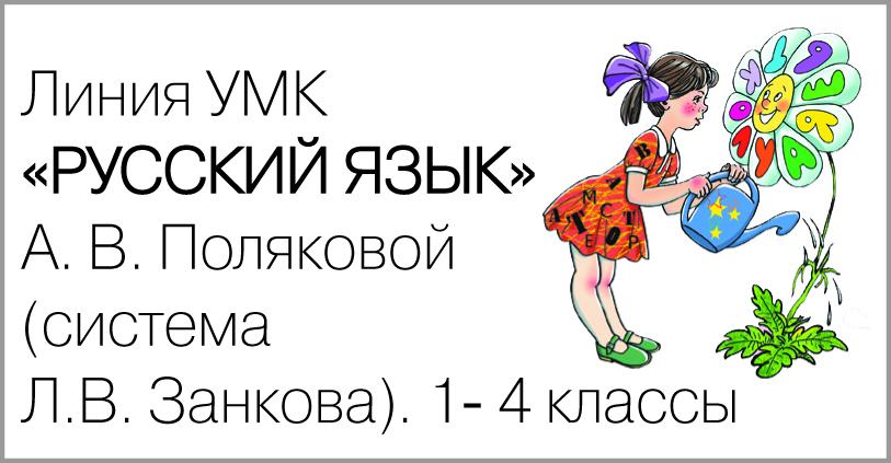 Линия УМК «Русский язык» А.В. Поляковой