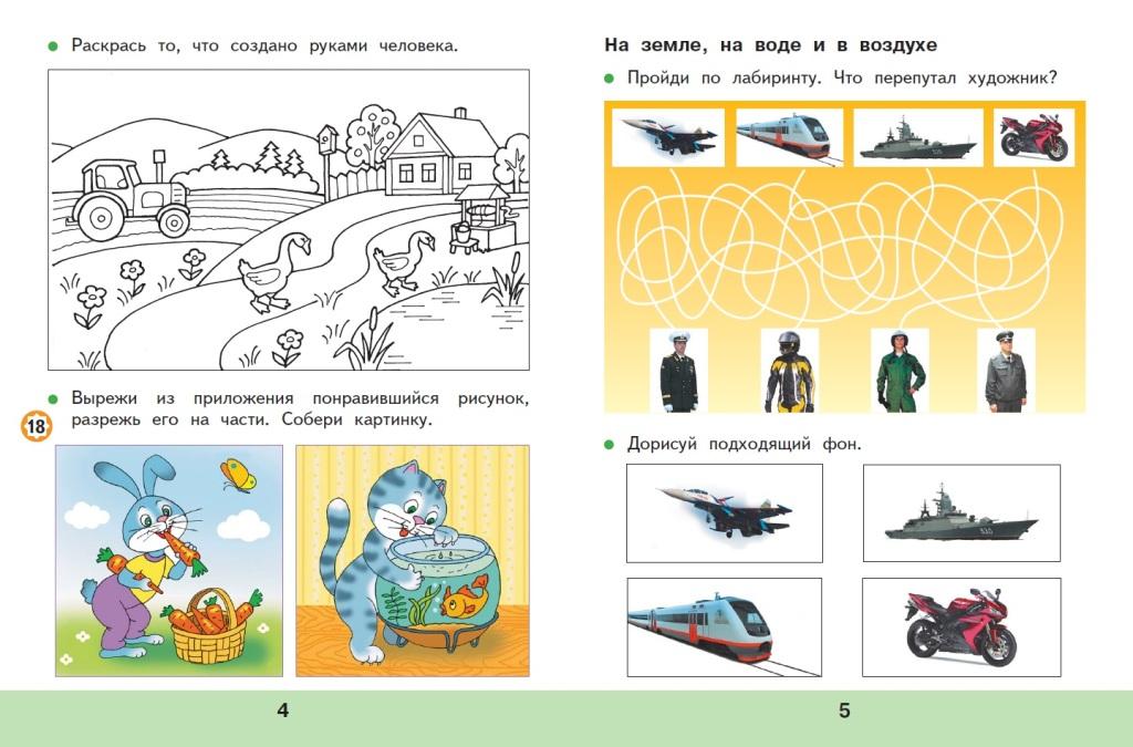тетрадь по технологии 1 класс лутцева зуева 2012 pdf