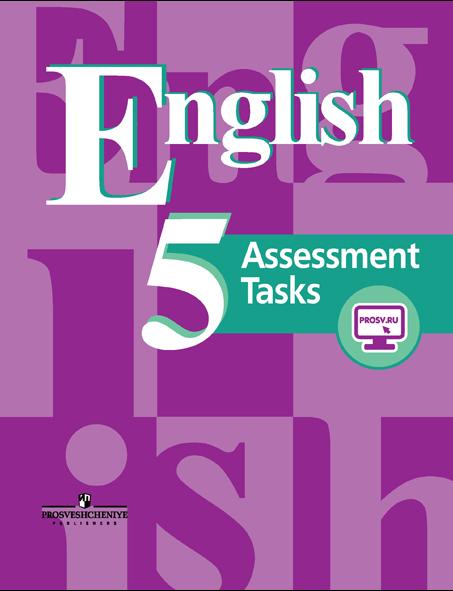 English 5: assessment tasks / английский язык. 5 класс.
