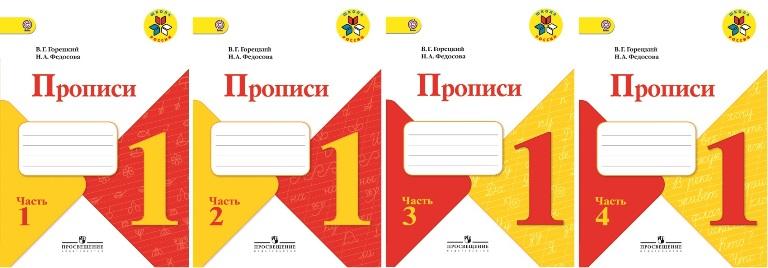 Горецкий в. Г. , федосова н. А. Пропись 1 к русской азбуке. 1 класс.