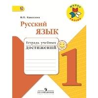 Школа России. Русский язык. Тетрадь учебных достижений. 1 класс