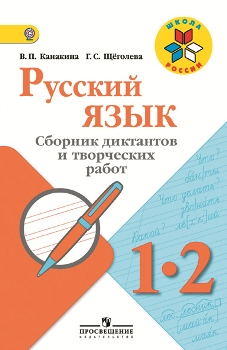 Рабочая программа по русскому языку 2 класс фгос школа россии с ууд