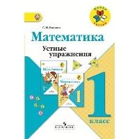 Школа России. Математика. Устные упражнения. 1 класс