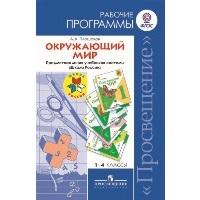 Школа России. Окружающий мир. Рабочие программы. 1-4 классы