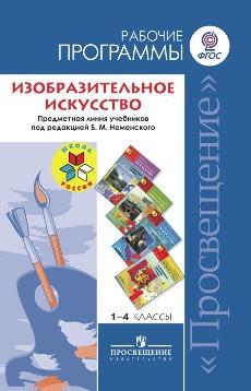 Изобразительное искусство. Рабочие программы. Предметная линия учебников под редакцией Б. М. Неменского. 1-4 классы