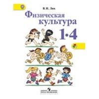Школа России. Физическая культура. Учебник. 1-4 классы