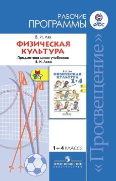 Физическая культура. Рабочие программы. Предметная линия учебников В. И. Ляха. 1-4 классы
