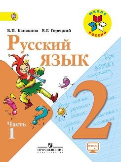 Рабочую програмку по русскому языку 2 класс школа рф фгос
