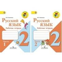 Школа России. Русский язык. Рабочая тетрадь. 2 класс. В 2 частях
