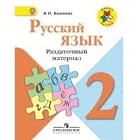 Школа России. Русский язык. Раздаточный материал. Пособие для учащихся. 2 класс