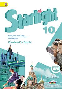 Учебник Starlight 10 класс