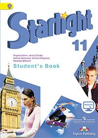 Звездный английский для 11 класса