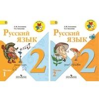 Школа России. Русский язык. Учебник. 2 класс