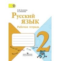 Школа России. Русский язык. Рабочая тетрадь. 2 класс