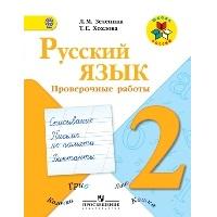 Школа России. Русский язык. Проверочные работы. 2 класс