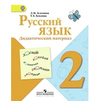 Школа России. Русский язык. Дидактический материал. Пособие для учащихся. 2 класс