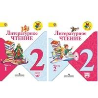 Школа России. Литературное чтение. Учебник. 2 класс. В 2 частях