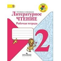 Школа России. Литературное чтение. Рабочая тетрадь. 2 класс
