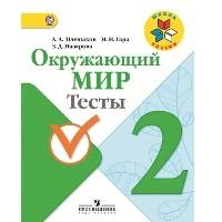 Школа России. Окружающий мир. Тесты. 2 класс